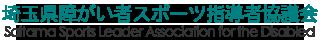 埼玉県障がい者スポーツ指導者協議会