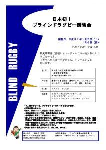 2019. 1.5~6 ブラインドラグビー講習会のサムネイル