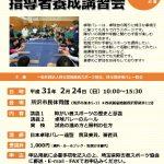 H30スポ協 卓球バレー指導者養成講習会 チラシのサムネイル